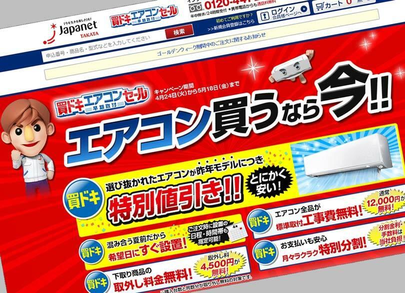 ジャパネットが93%の商品をやめたワケ 掲載商品を8500点から600点に