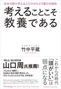 竹中平蔵『考えることこそ教養である』(クロスメディア・パブリッシング)