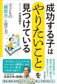 中曽根陽子『成功する子は「やりたいこと」を見つけている』(青春出版社)