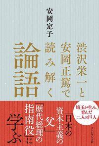 安岡 定子『渋沢栄一と安岡正篤で読み解く論語』(プレジデント社)