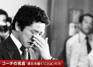 コーチの名言 高田裕司