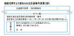 指紋を押すよう求められる交通事件原票(抄)