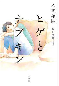 乙武 洋匡、杉山 文野『ヒゲとナプキン』(小学館)