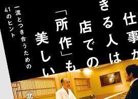 なぜ日本料理屋では腕時計を外すのか