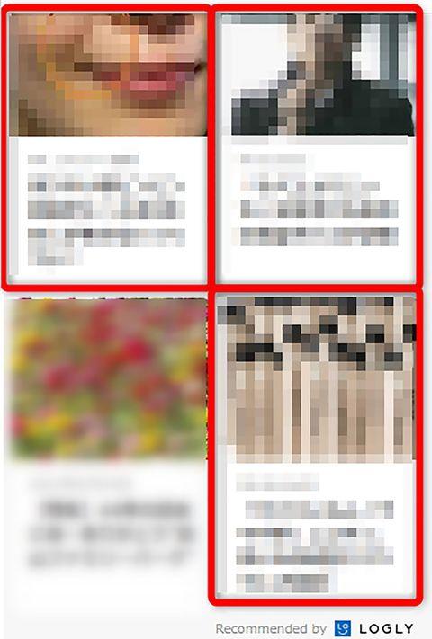 ウェブサイトに掲載されているレコメンドウィジェット広告(画像取得日付時刻:2021年7月22日22時06分 ※赤枠線は筆者加工)