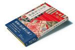 『漱石の長襦袢』 半藤末利子著 文藝春秋 本体価格1429円+税
