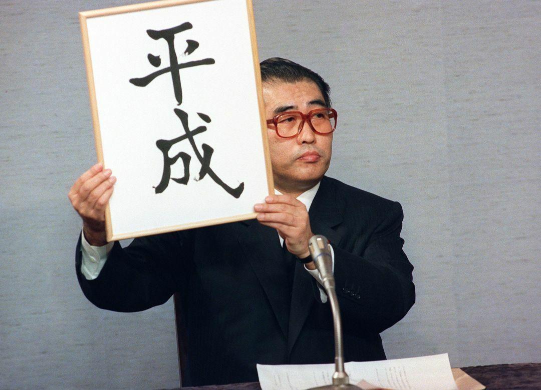 日本人が「元号」を使い始めた意外な理由 聖徳太子以来の「自主独立の道」