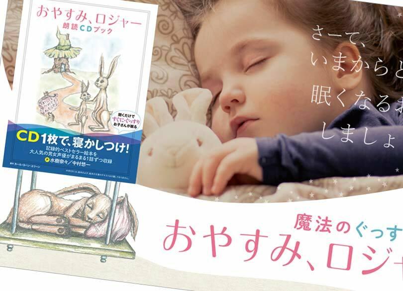 """""""10分で寝る絵本""""が日本で一番売れた理由 『おやすみ、ロジャー』の販売戦略"""