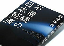 『不連続の日本経済』