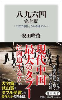 安田峰俊『八九六四 完全版』(KADOKAWA)