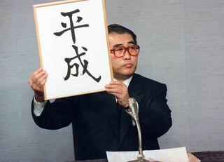 日本人が「元号」を使い始めた意外な理由