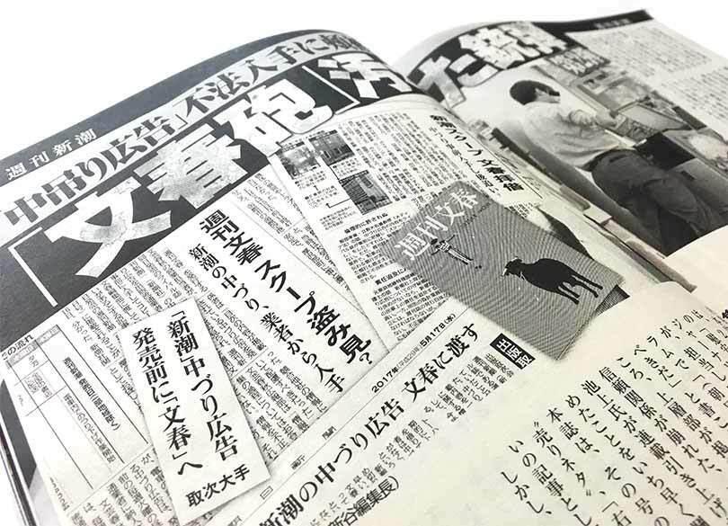 「文春対新潮」情報入手のどこが悪いのか 元週刊現代編集長による檄文