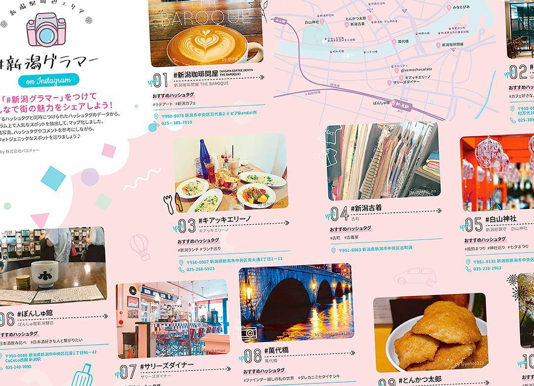 """新潟市は若者にとって""""古着のまち""""だった インスタ地図が観光資源を見いだす"""