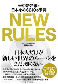 酒井 吉廣『NEW RULES 米中新冷戦と日本をめぐる10の予測』ダイヤモンド社