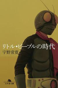 『リトル・ピープルの時代』(幻冬舎文庫)