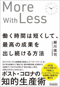 越川慎司『働く時間は短くして、最高の成果を出し続ける方法』(日本実業出版社)