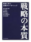 『戦略の本質』野中郁次郎、戸部良一他 日本経済新聞社