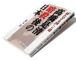 『高橋是清 暗殺後の日本』松元 崇著 大蔵財務協会 本体価格 1714円+税