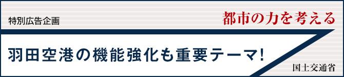 """世界3位の都市「東京」の""""磁力""""をさらに高める方法とは"""