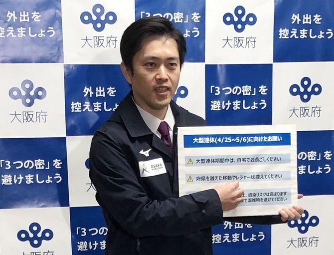 新型コロナウイルスの感染拡大を防止するため、休業要請に応じなかったパチンコ店の店舗名を公表する大阪府の吉村洋文知事=2020年4月24日、大阪府庁