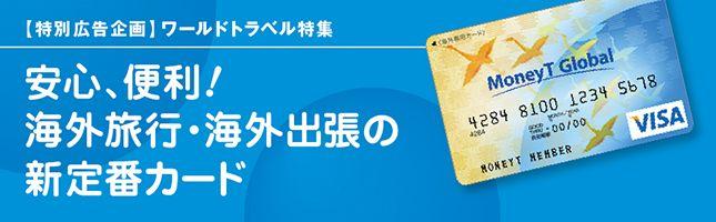 海外旅行に、海外出張にキャッシュカードのように使える新しいトラベルプリペイドカード