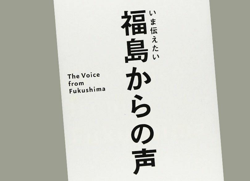 復興の最前線に立つ福島の人たちの「真実の声」を聞け