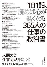藤尾秀昭・監修『1日1話、読めば心が熱くなる365人の仕事の教科書』(致知出版社)
