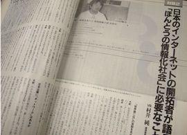 村井純教授が語る大前研一(前篇)