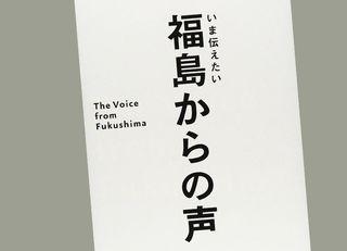 復興の最前線に立つ福島の人たちの声