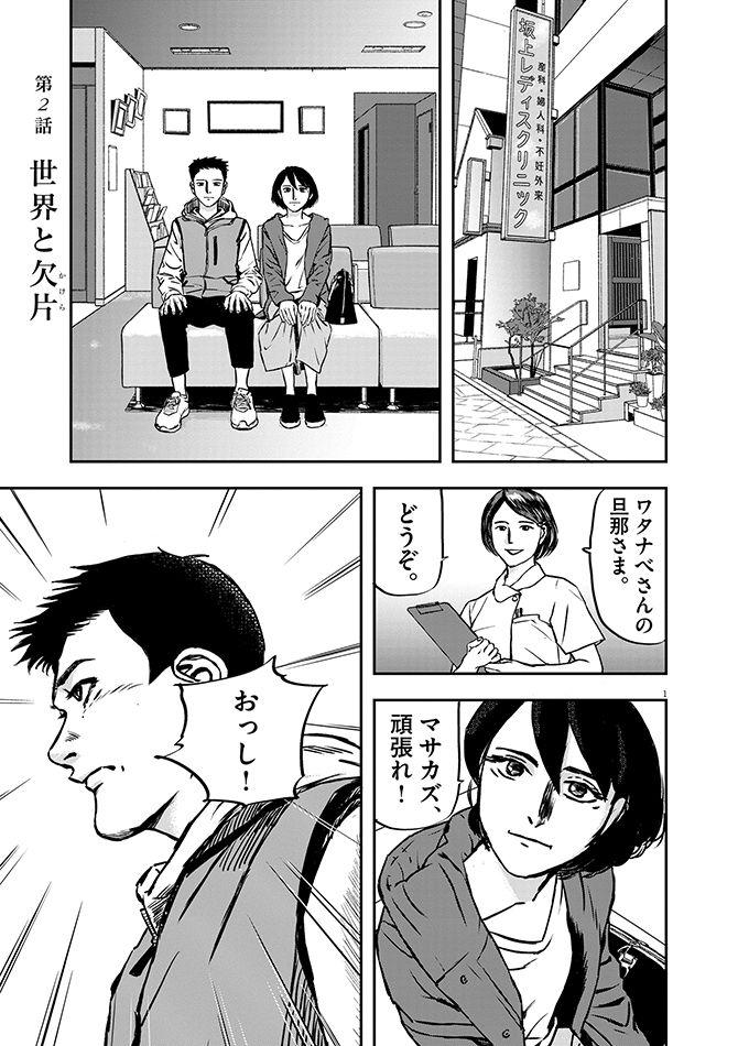 『不妊男子』c玄黄武/小学館