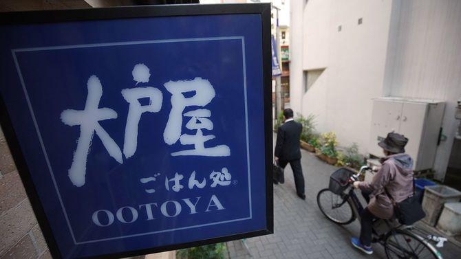 和風レストラン「大戸屋ごはん処」の看板=2019年3月12日、東京都豊島区