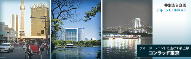 東京をより面白くより心地よくしてくれる「コンラッド東京」
