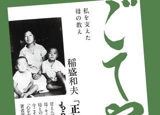 名経営者・稲盛和夫を育てた母の教育