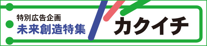 太陽光ガレージの新常識! 「e-hizashi」が注目の的
