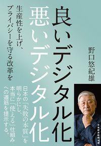 野口悠紀雄『良いデジタル化 悪いデジタル化』(日本経済新聞出版)