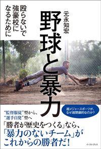 元永知宏『野球と暴力 殴らないで強豪校になるために』(イースト・プレス)