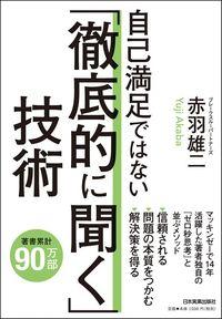 赤羽雄二『自己満足ではない「徹底的に聞く」技術』(日本実業出版社)