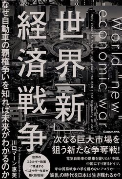 川口マーン惠美『世界「新」経済戦争 なぜ自動車の覇権争いを知れば未来がわかるのか』(KADOKAWA)