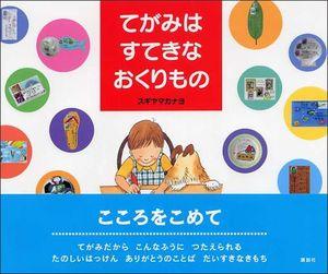 スギヤマカナヨ『てがみはすてきなおくりもの』(講談社)1404円