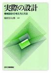 『実際の設計』畑村洋太郎 編著 日刊工業新聞社