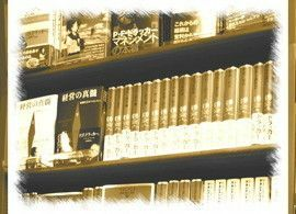 「ドラッカー」の売れ方、読まれ方-5-