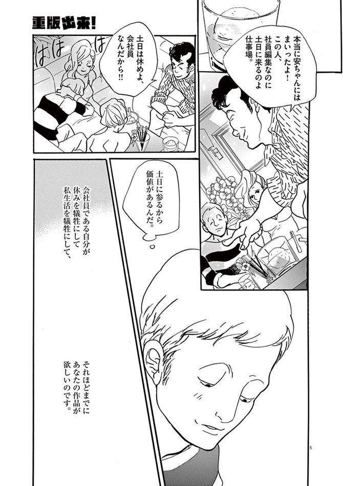 ©松田奈緒子/小学館