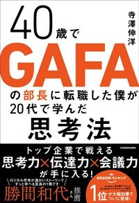 寺澤 伸洋『40歳でGAFAの部長に転職した僕が20代で学んだ思考法』(KADOKAWA)