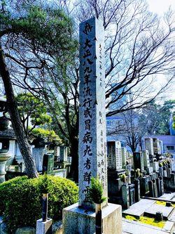 一心寺に残るスペイン風邪の犠牲者の慰霊碑
