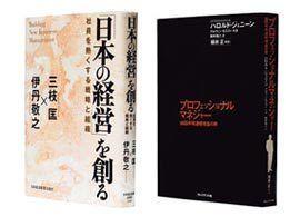 20年読み継がれる「経営・経済」入門書