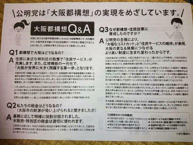 大阪都構想に関する資料