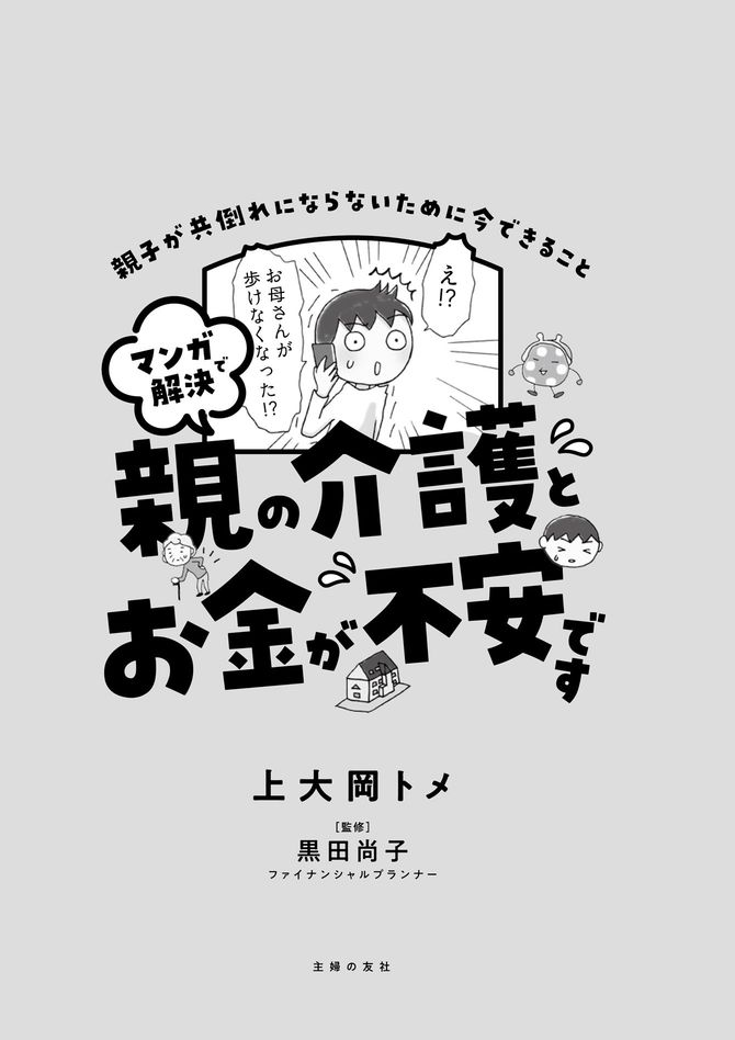 ©上大岡トメ・黒田尚子/主婦の友社