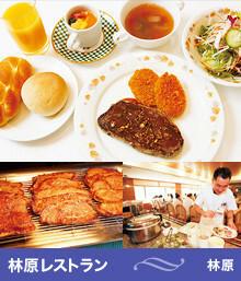 1982年、グループ企業のホテルからフランス料理のシェフを招いて、本格的なフレンチを提供する社員食堂をオープン。以来、約30年間「楽しく、おいしく」をモットーに、社内コミュニケーションの充実、モチベーションの向上に役立ってきた。ビュッフェ方式ながらフルコースメニューが420円。メニューのバリエーションは100種類、日替わりで供される。前日予約制。