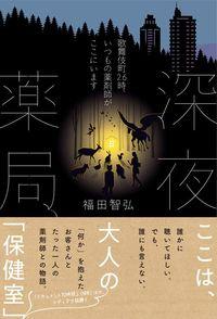 福田智弘『深夜薬局』(小学館集英社プロダクション)