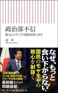 南彰『政治部不信 権力とメディアの関係を問い直す』(朝日新書)